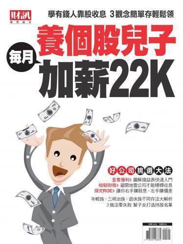 趨勢贏家特別版-養個股兒子每月加薪22K