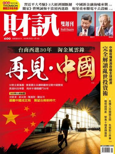 《財訊》600期-再見・中國