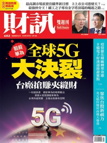 《財訊》602期-全球5G大決裂