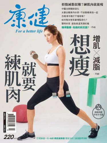 康健雜誌第220期精華版
