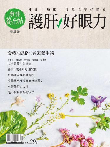 康健特刊 :康健養生帖(春季號)-護肝好眼力