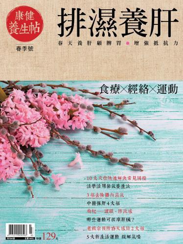 康健特刊 :康健養生帖(春季號)-排濕養肝