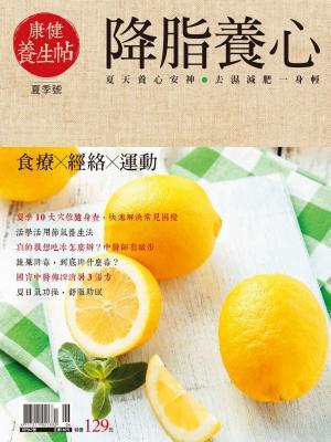 康健特刊 :康健養生帖(夏季號)-降脂養心