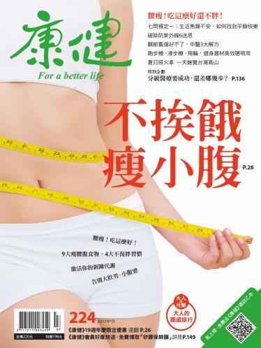 康健雜誌第224期 精華版