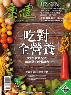 康健雜誌 第225期