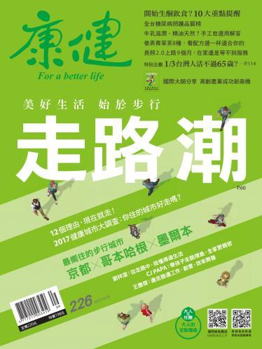 康健雜誌 第226期