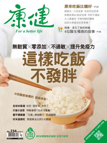 康健雜誌第234期