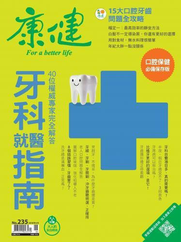 康健雜誌第235期