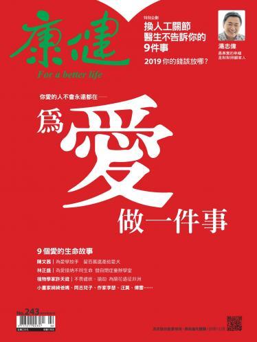 康健雜誌第243期