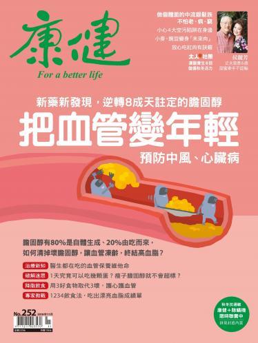 康健雜誌第252期