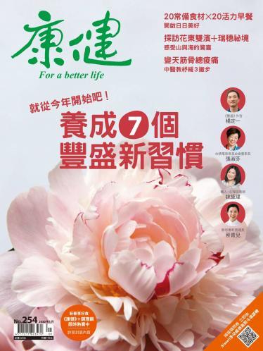 康健雜誌第254期