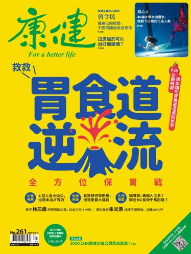 康健雜誌第261期