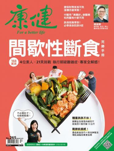 康健雜誌第265期