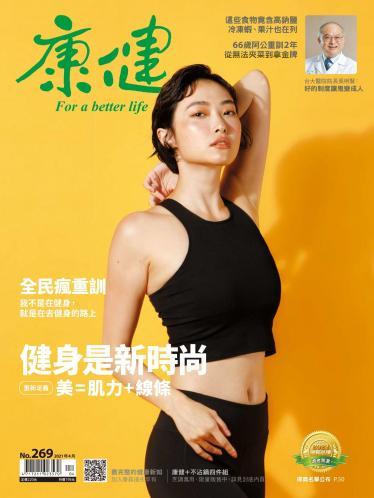 康健雜誌第269期