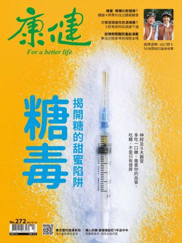 康健雜誌第272期