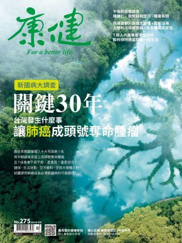 康健雜誌第275期