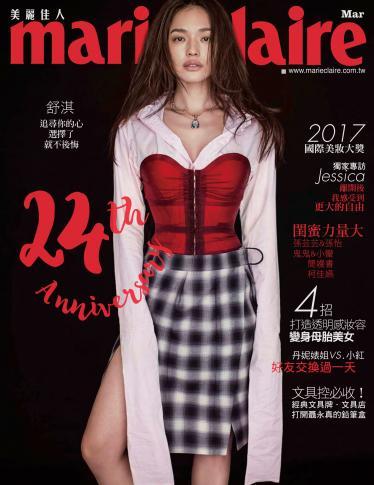 Marie Claire美麗佳人 No.287