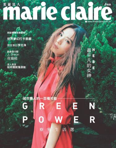 Marie Claire美麗佳人 No.302