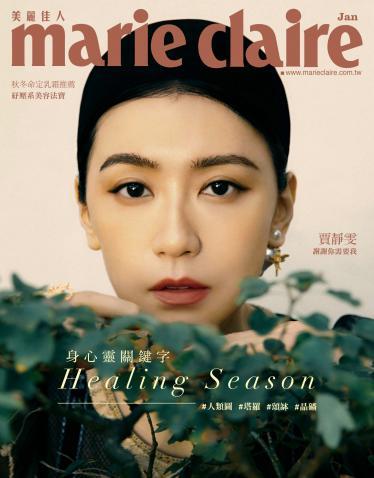 Marie Claire美麗佳人 No.333