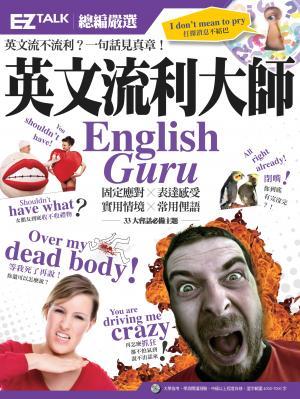 英文流利大師