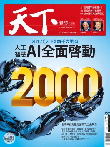 天下雜誌第622期-精華版