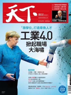天下雜誌第624期_KKFarm