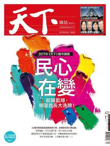 天下雜誌第631期