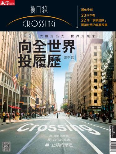 天下雜誌《Crossing換日線》 向世界投履歷:夏季號2017
