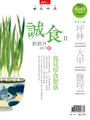 天下雜誌《微笑季刊》:誠食款款行Ⅱ 春季號