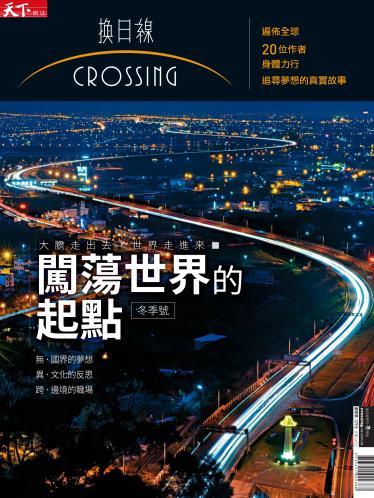 天下雜誌《Crossing換日線》 闖蕩世界的起點 冬季號2017