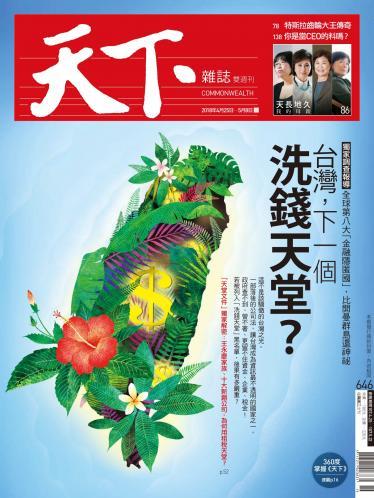 天下雜誌第646期-精華版