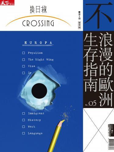 天下雜誌《Crossing換日線》 連線歐洲 春季號2018