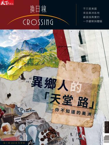 天下雜誌《Crossing換日線》 美洲 秋季號