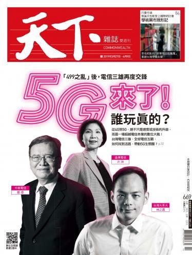 天下雜誌第669期