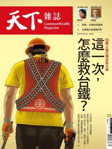 天下雜誌第721期