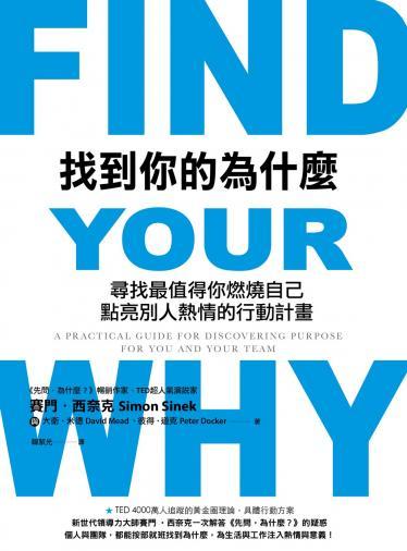 找到你的為什麼