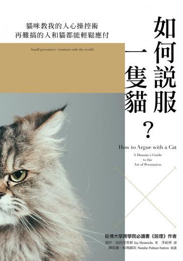 .如何說服一隻貓?
