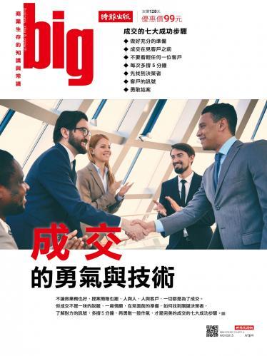 big大時商業誌 4月號/2017 第16期 (成交的勇氣與技術)