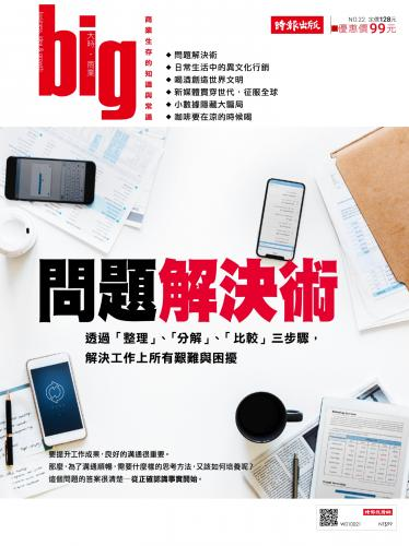 big大時商業誌 5月號/2018 第22期 (問題解決術)