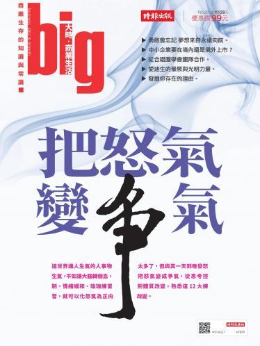 big大時商業誌 11月號/2018 第28期