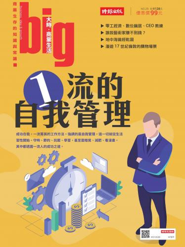 big大時商業誌 12月號/2018 第29期 (一流的自我管理)