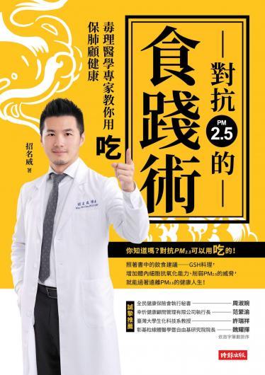 對抗PM2.5的食踐術