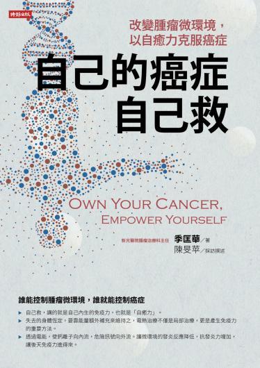 自己的癌症自己救