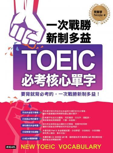 一次戰勝新制多益TOEIC必考核心單字