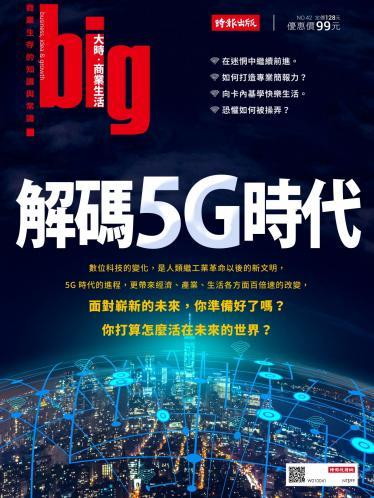 big大時商業誌 第42期 (解碼5G時代)