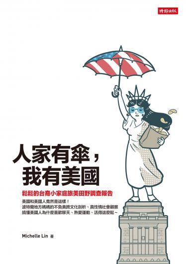 人家有傘,我有美國
