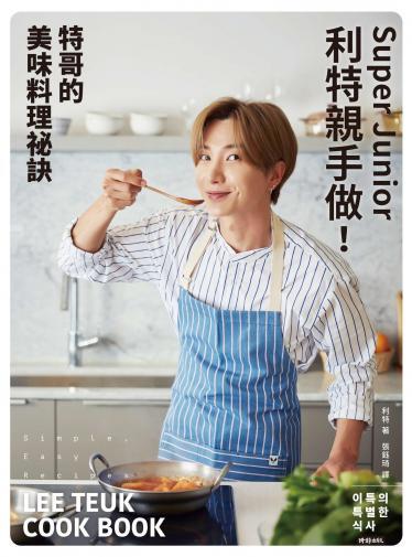 Super Junior利特親手做!特哥的美味料理祕訣