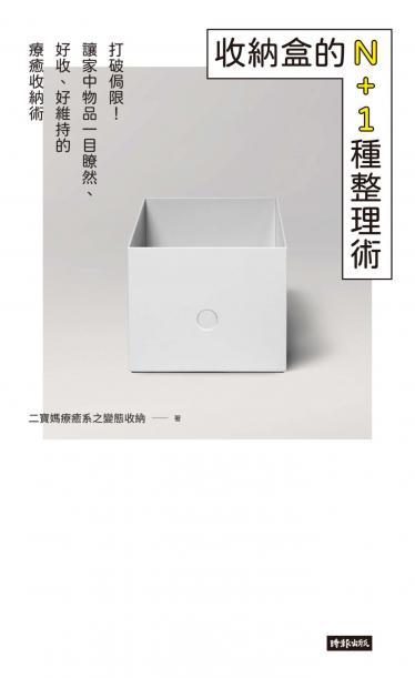 收納盒的N+1種整理術