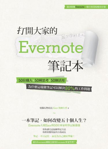打開大家的 Evernote 筆記本