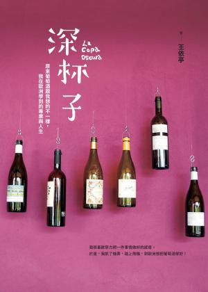 深杯子:原來葡萄酒跟我想的不一樣,我在歐洲學到的專業與人生/王依亭